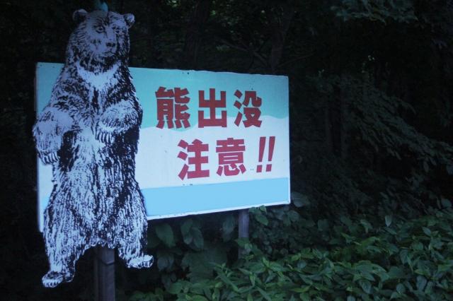 熊よけスプレー 効果