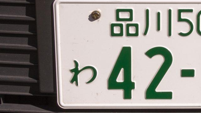 車のナンバー